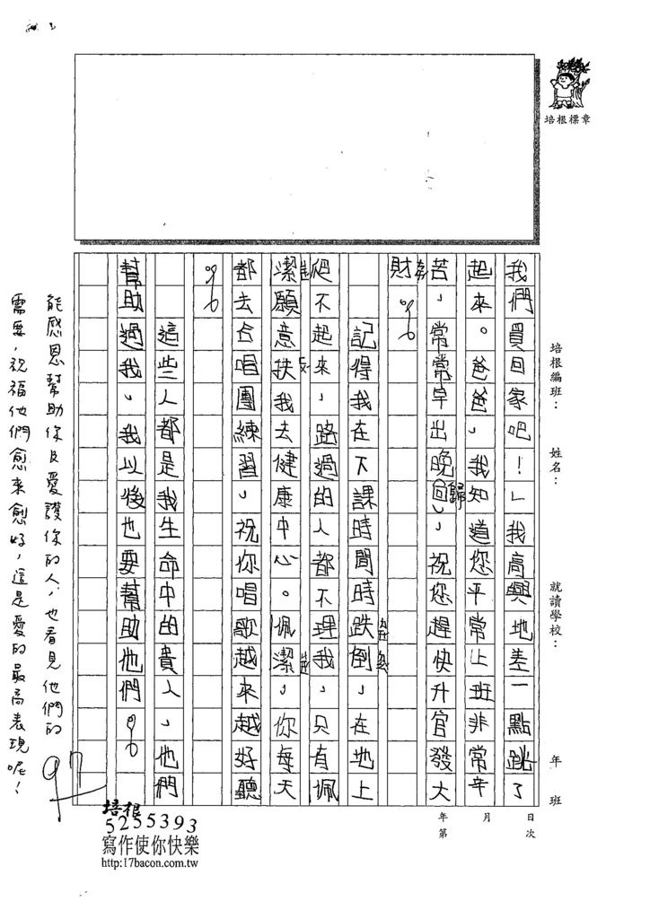107W4304王洛琳 (2).jpg
