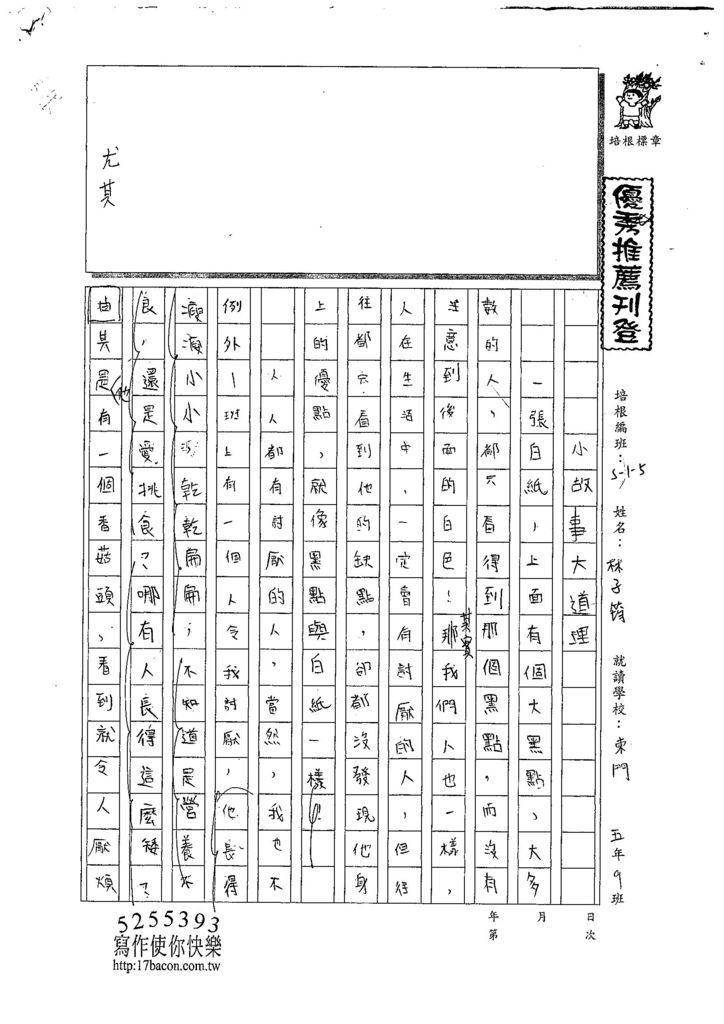 107W5304林子筠 (1).jpg