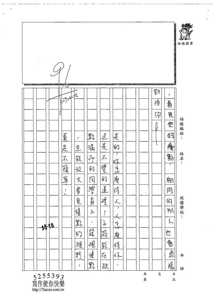 107W5304林子筠 (4).jpg