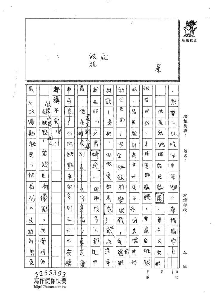 107W5304林子筠 (2).jpg