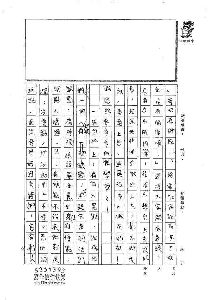 107W5304林子筠 (3).jpg