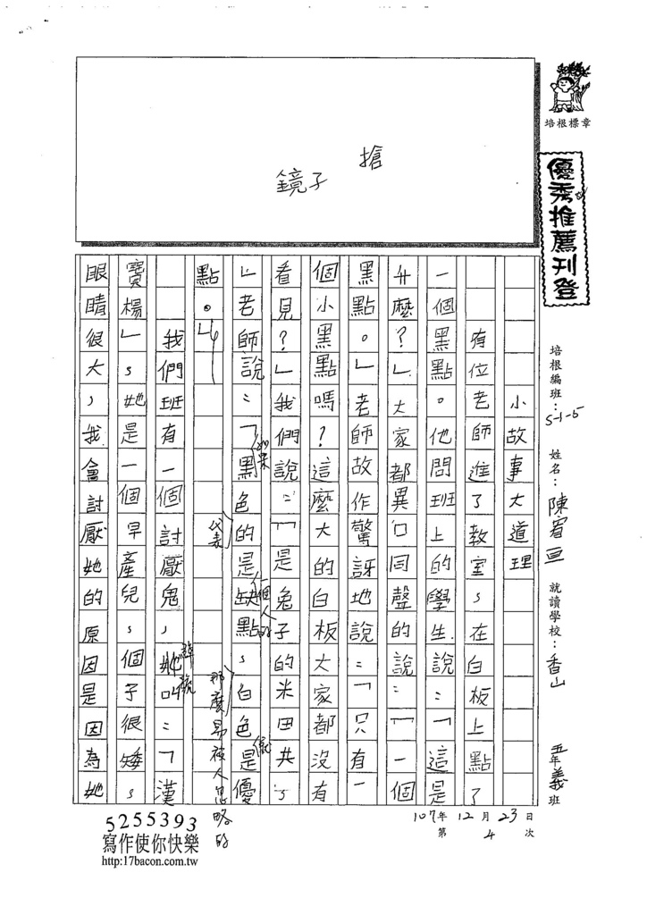 107W5304陳宥軒 (1).jpg