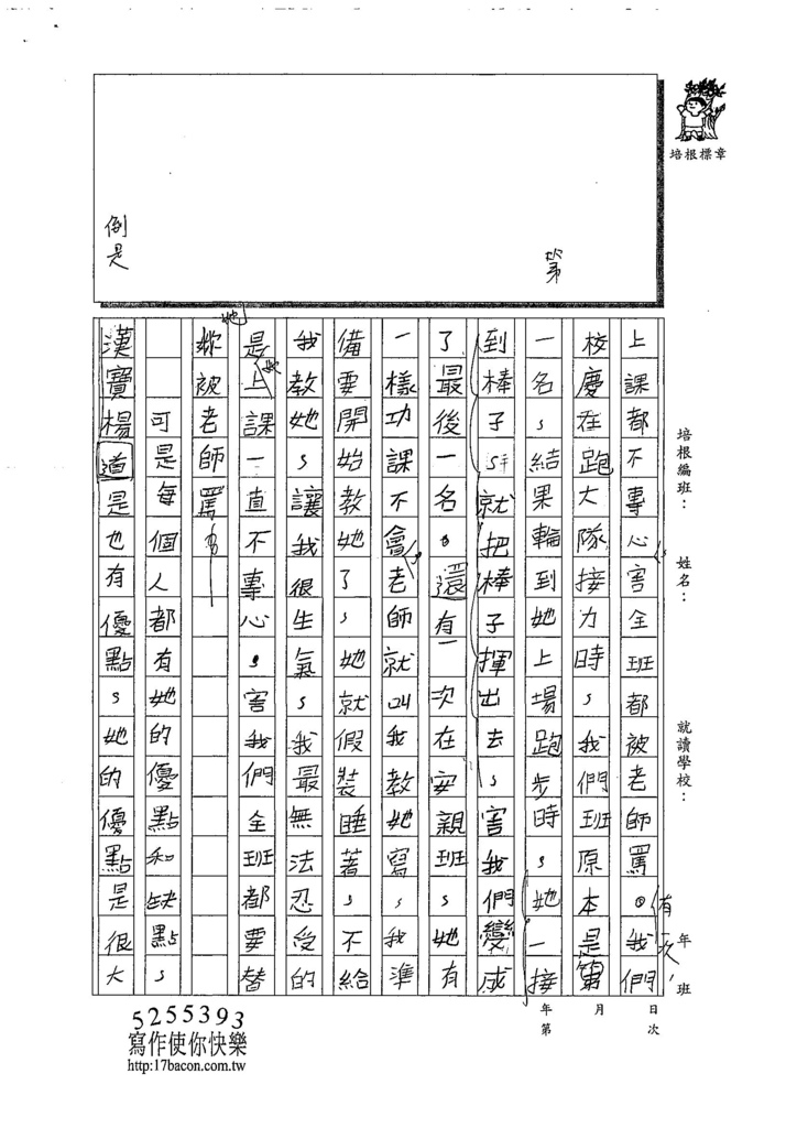 107W5304陳宥軒 (2).jpg