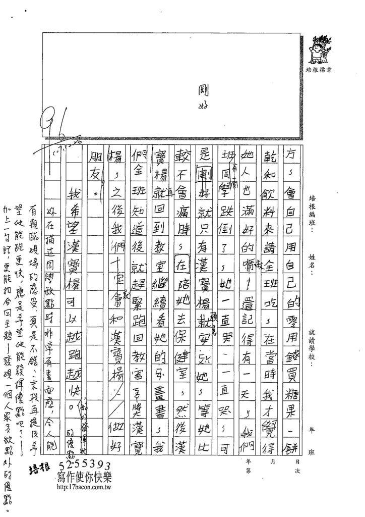 107W5304陳宥軒 (3).jpg