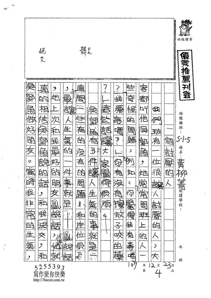107W5304黃柳菁 (1).jpg