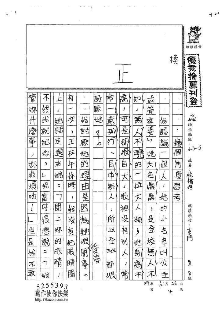 107W5304林侑洵 (1).jpg