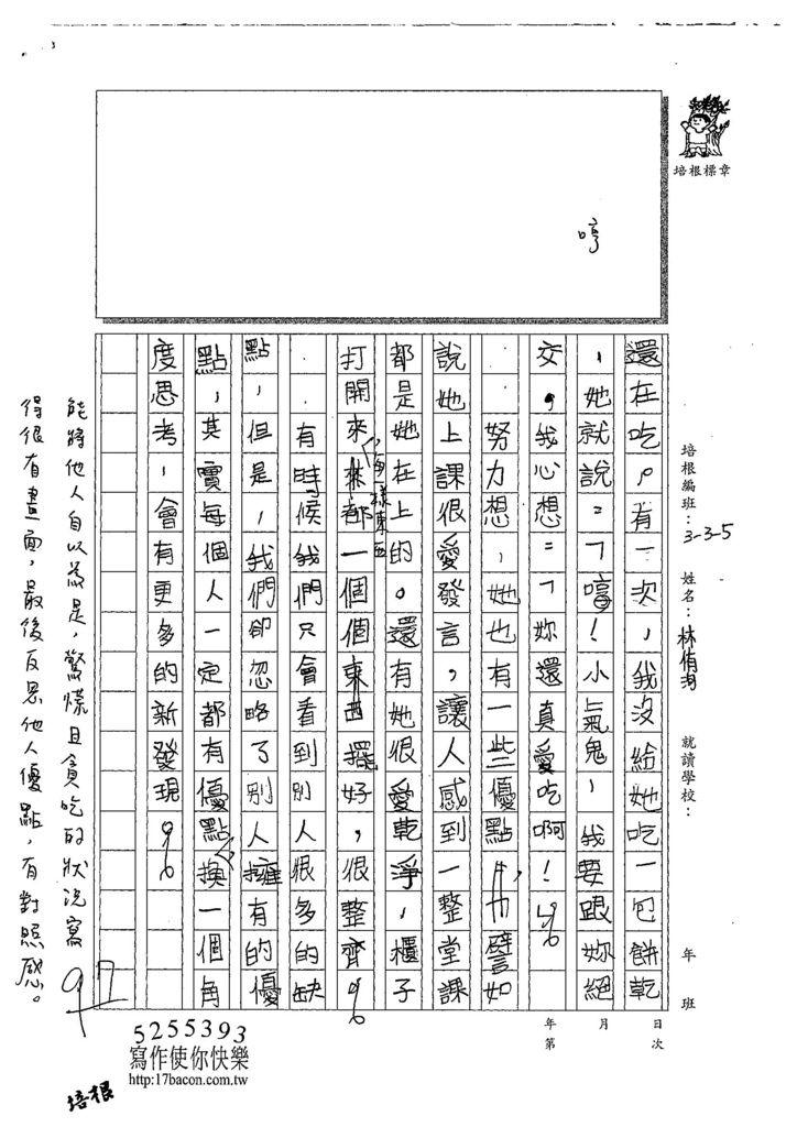 107W5304林侑洵 (3).jpg