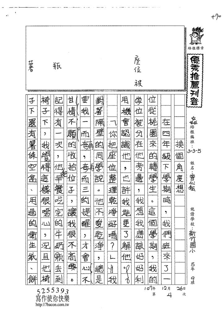 107W5304曾心耘 (1).jpg
