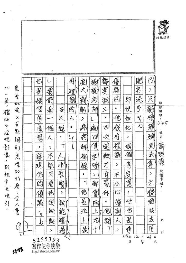 107W5304薛羽棠 (3).jpg