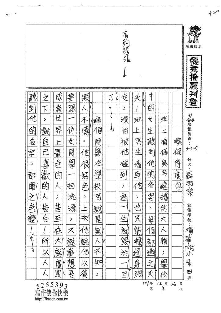 107W5304薛羽棠 (1).jpg