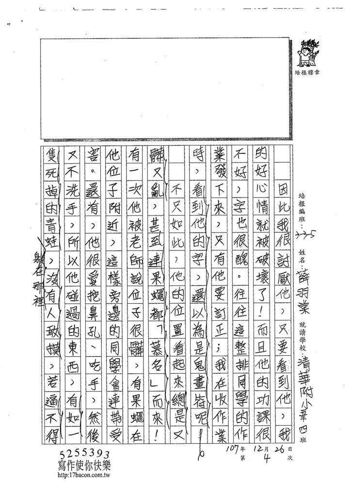 107W5304薛羽棠 (2).jpg