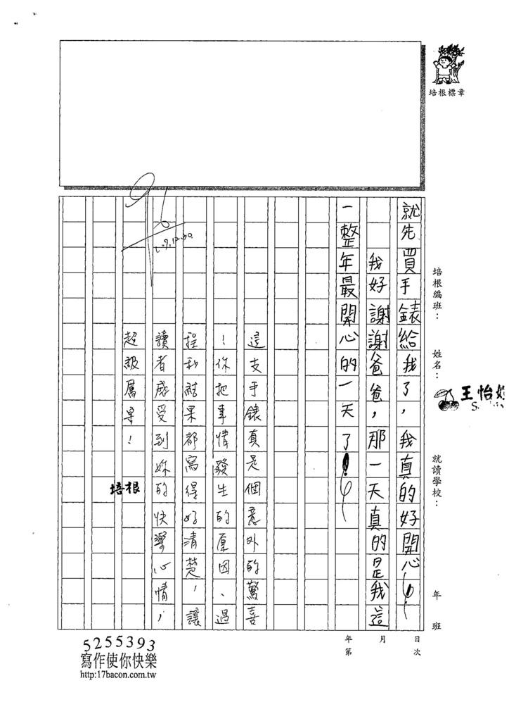 107W3304王怡媗 (2).jpg