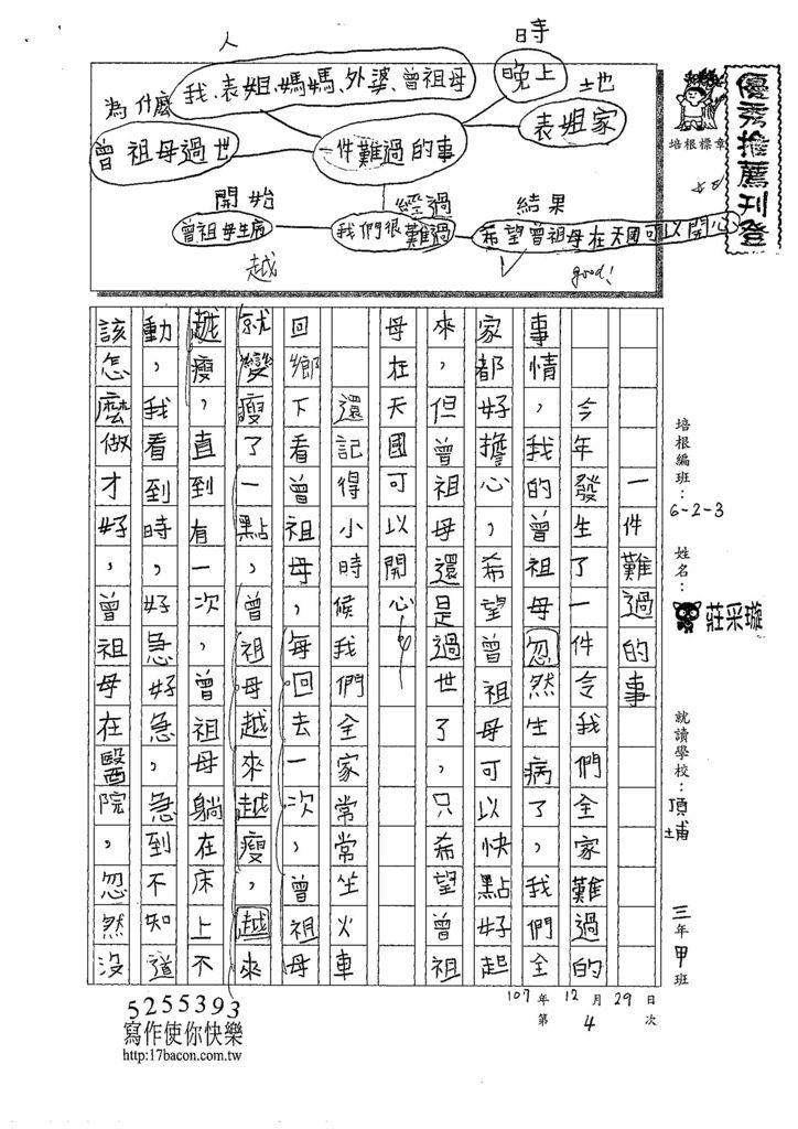 107W3304莊采璇 (1).jpg