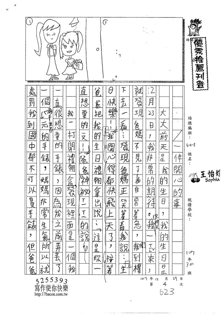 107W3304王怡媗 (1).jpg