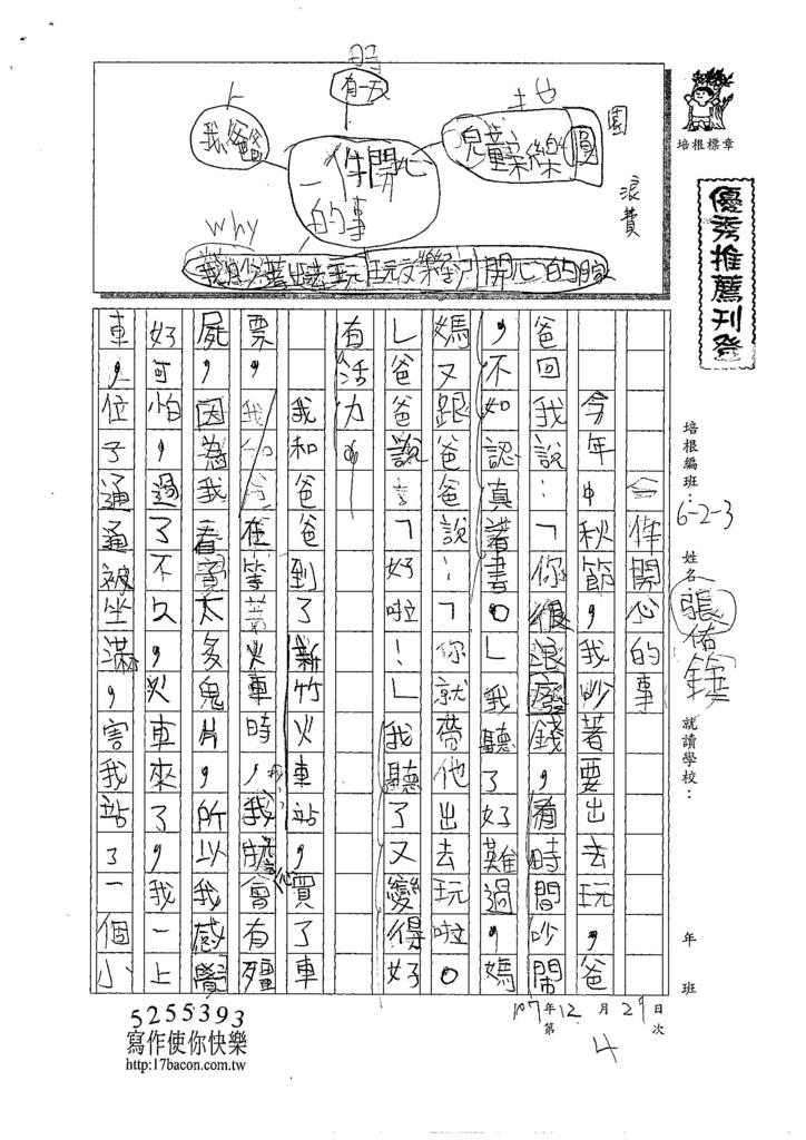 107W3304張佑銓 (1).jpg