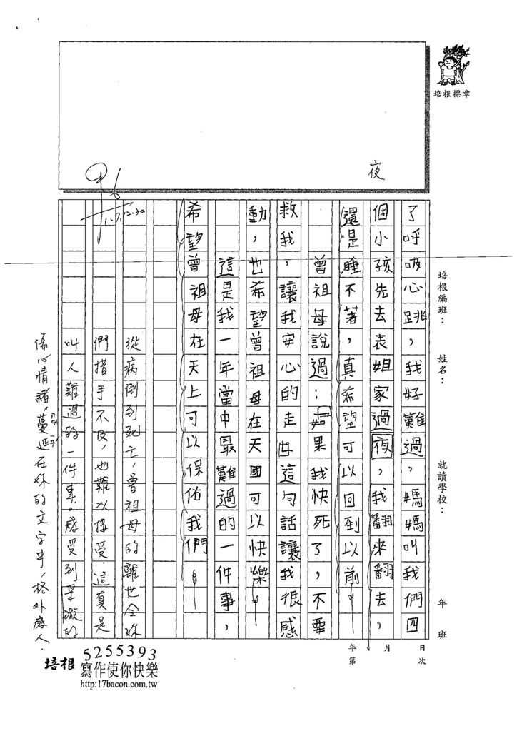 107W3304莊采璇 (2).jpg