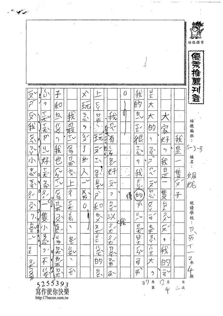107WB304巫姵妮 (1).jpg