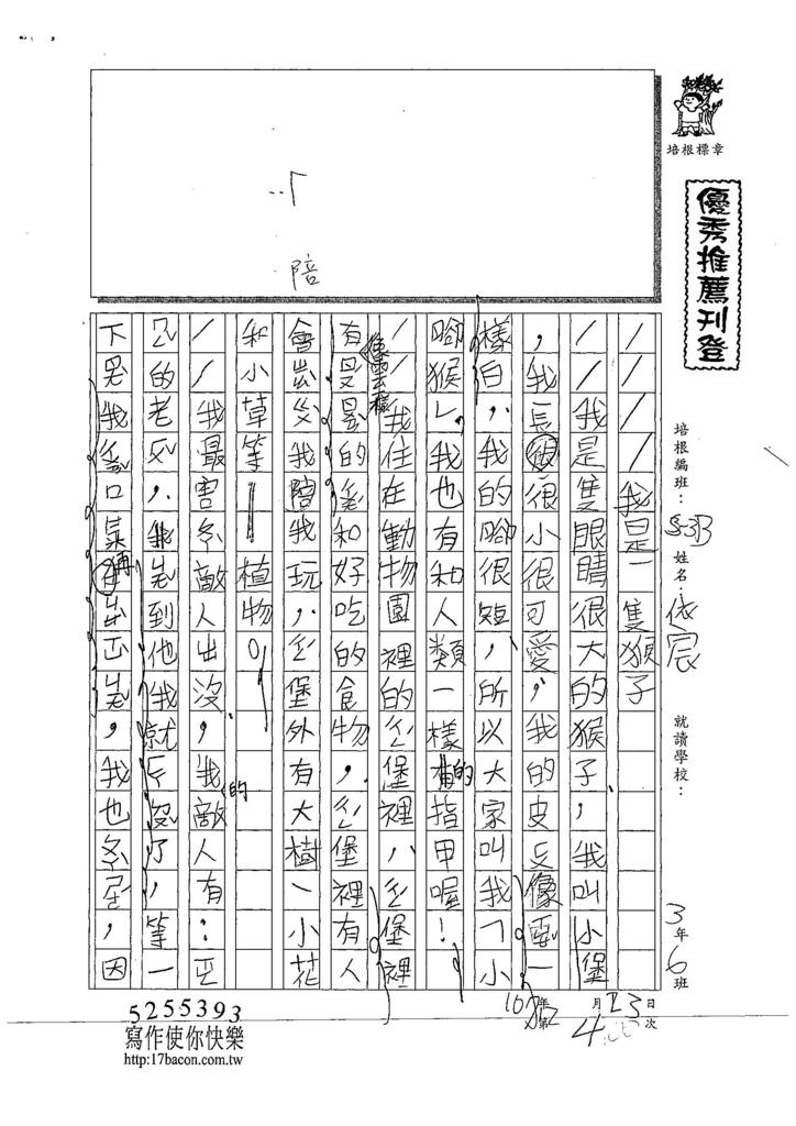 107WB304楊依宸 (1).jpg