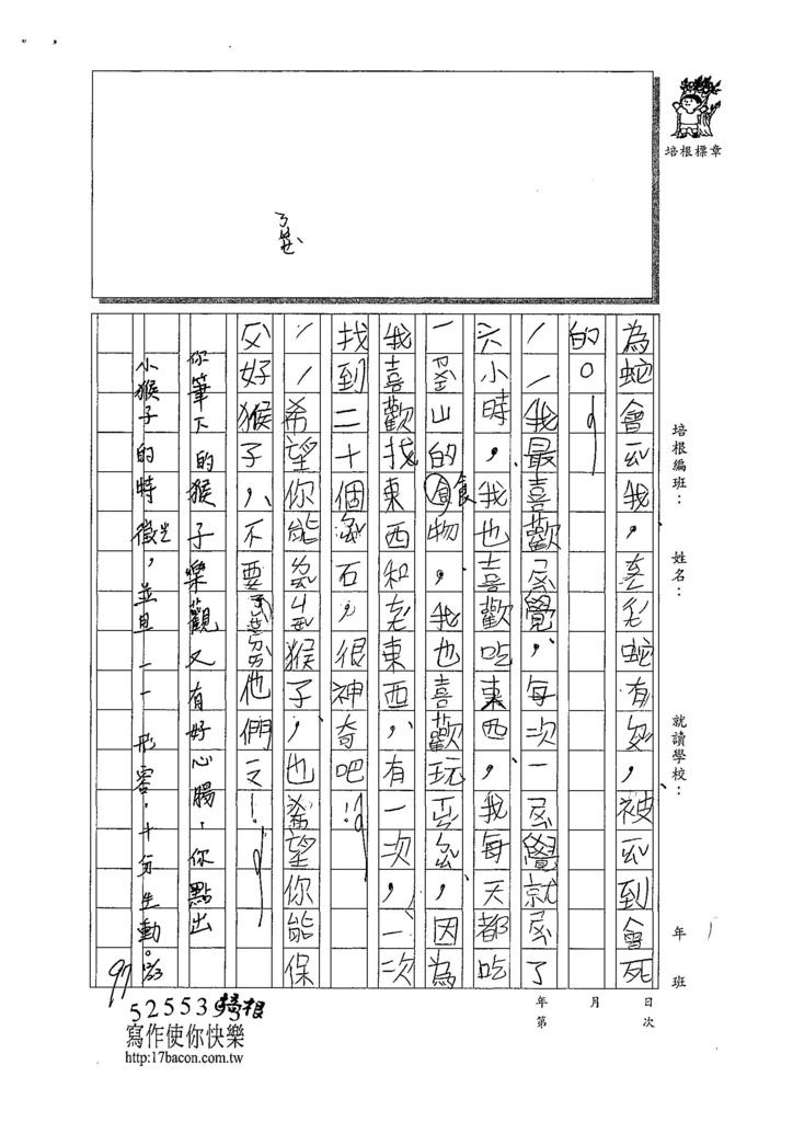 107WB304楊依宸 (2).jpg