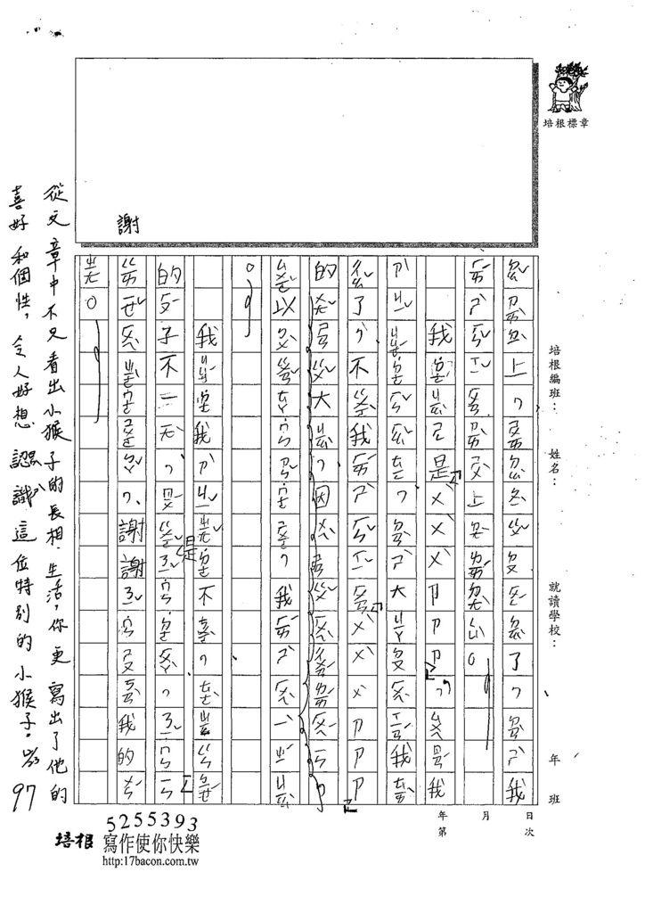 107WB304巫姵妮 (2).jpg
