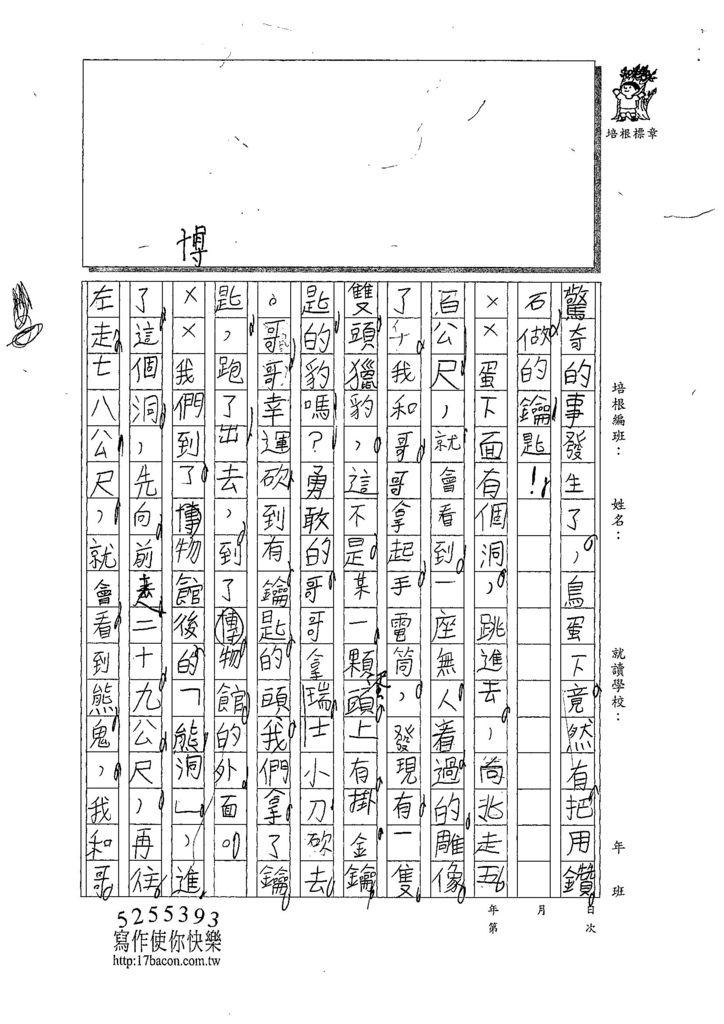 107W3306周宥全 (2).jpg