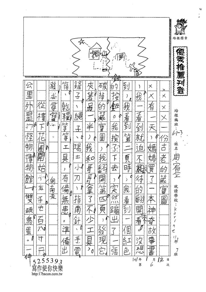 107W3306周宥全 (1).jpg