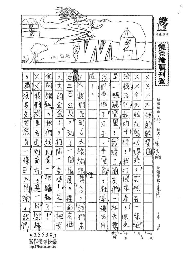 107W3306陳仕朋 (1).jpg