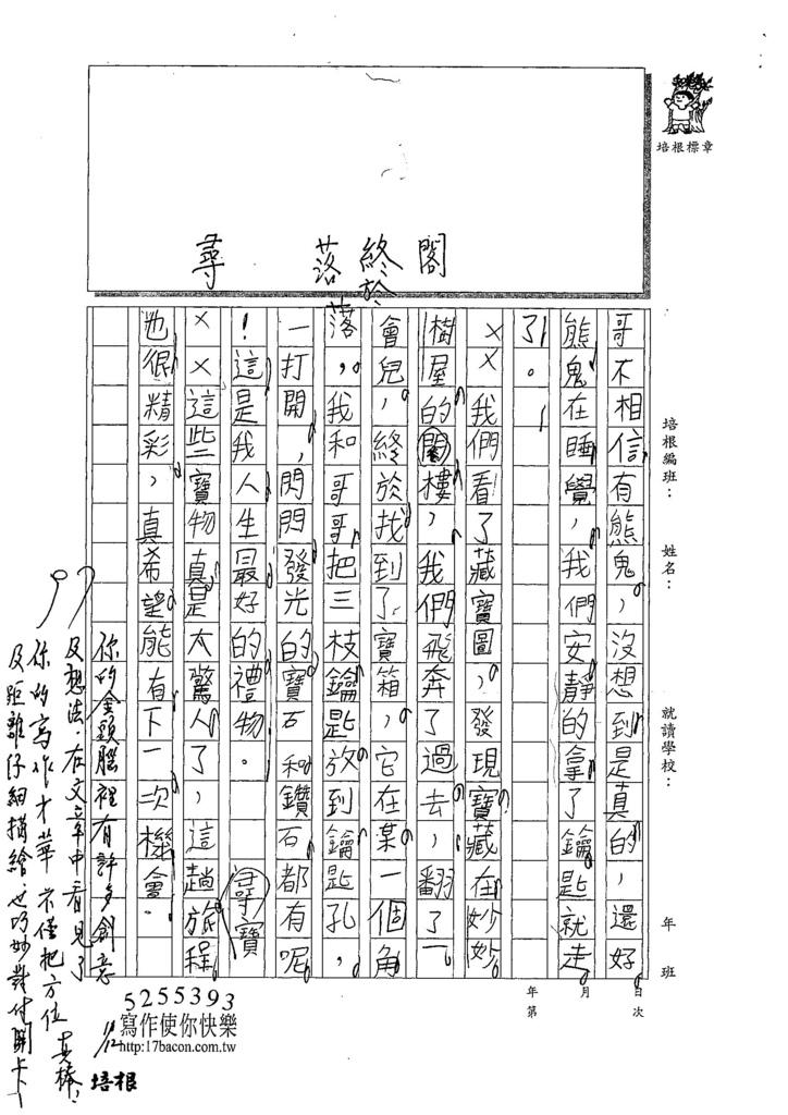 107W3306周宥全 (3).jpg