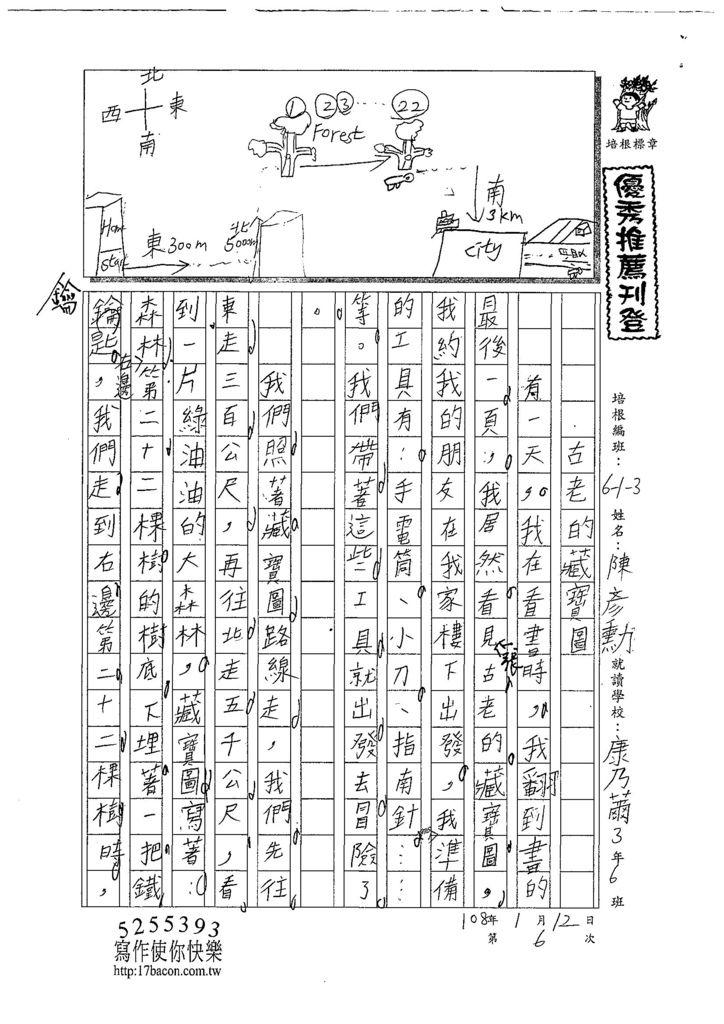 107W3306陳彥勳 (1).jpg