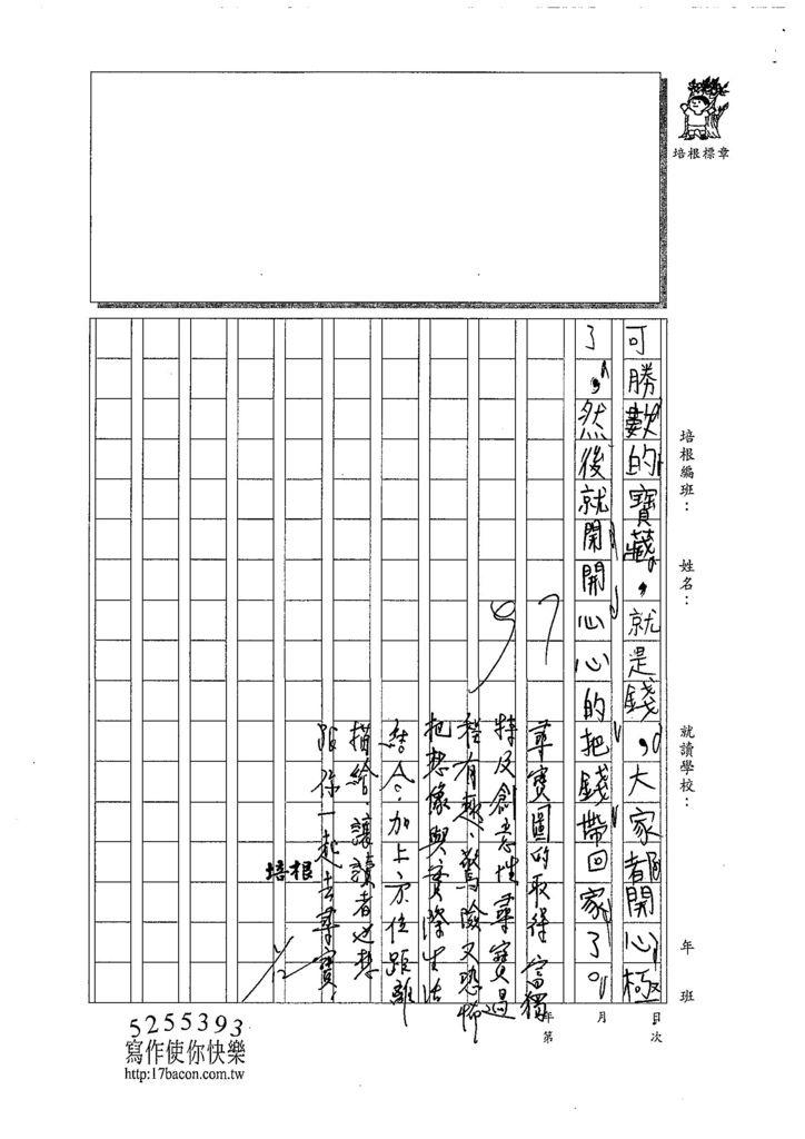 107W3306陳仕朋 (3).jpg
