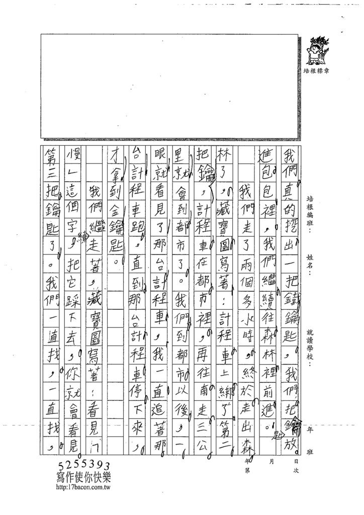 107W3306陳彥勳 (2).jpg