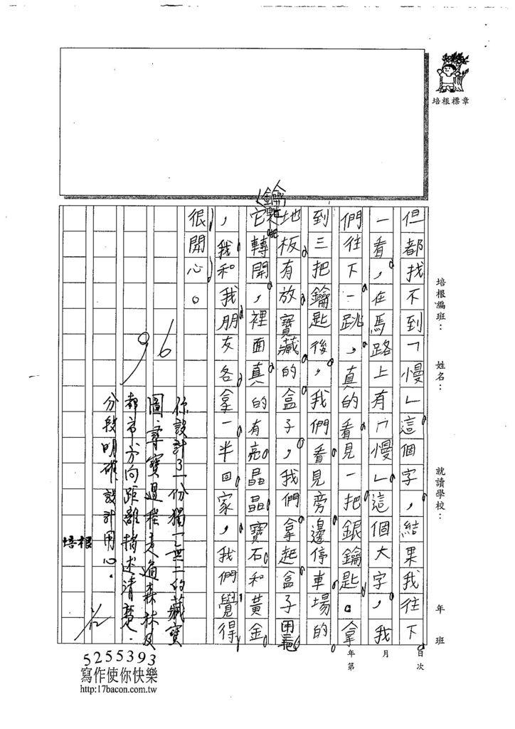 107W3306陳彥勳 (3).jpg