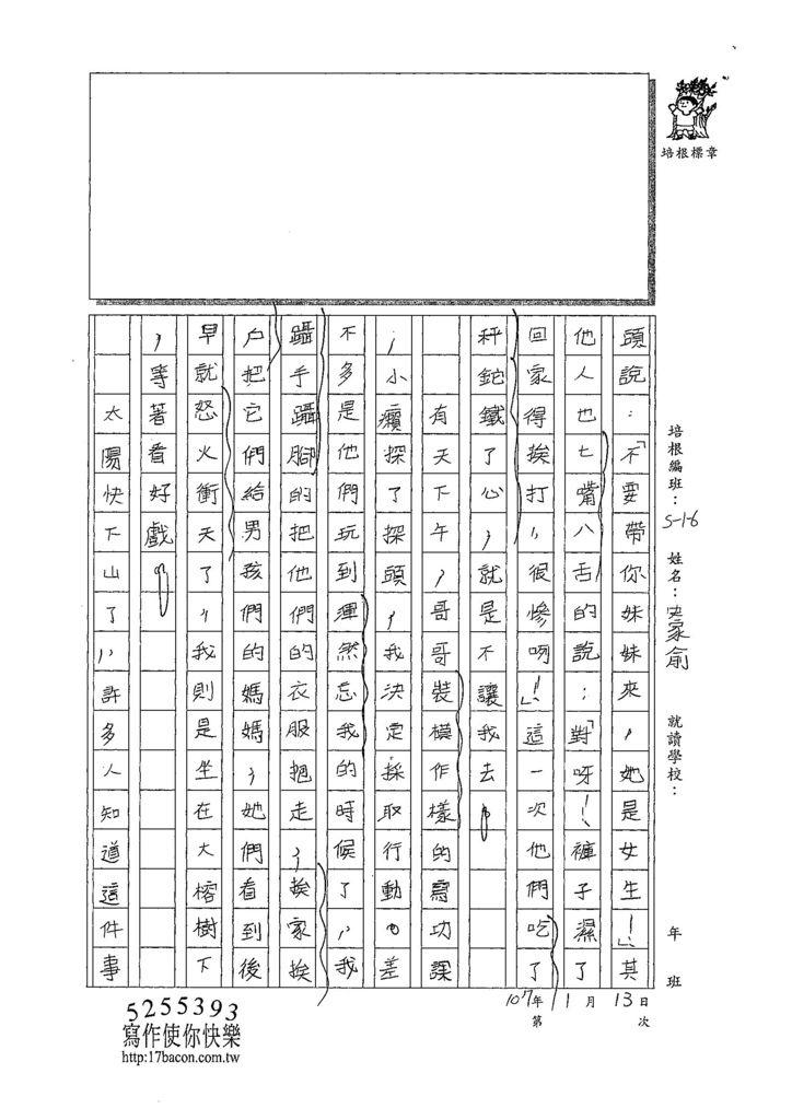 107W6306史家俞 (2).jpg