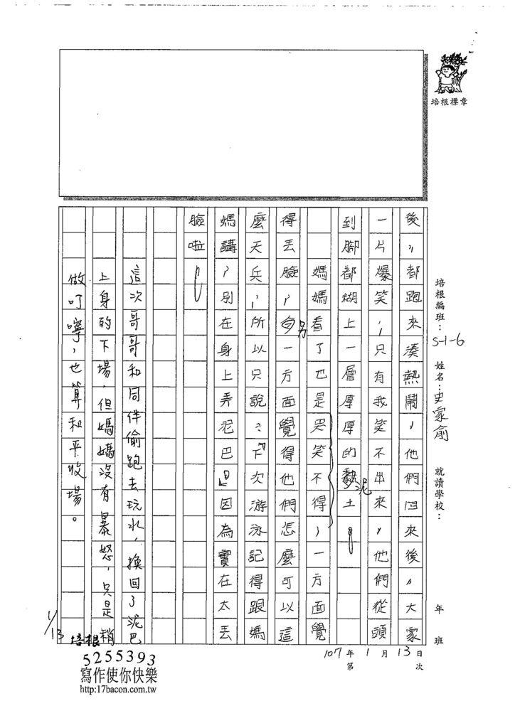 107W6306史家俞 (3).jpg