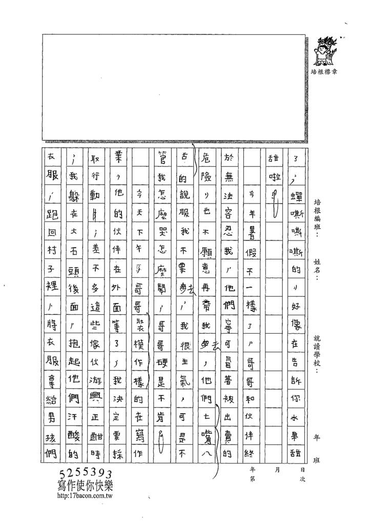107W6306余昊威 (2).jpg