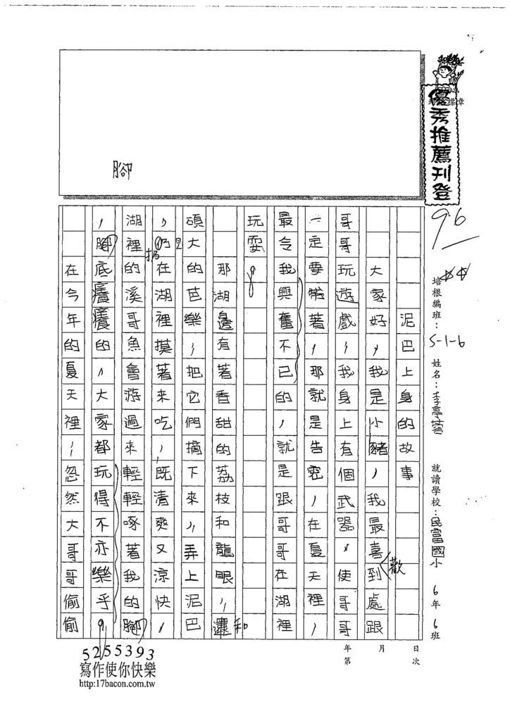 107W6306李亭蓉 (1).jpg