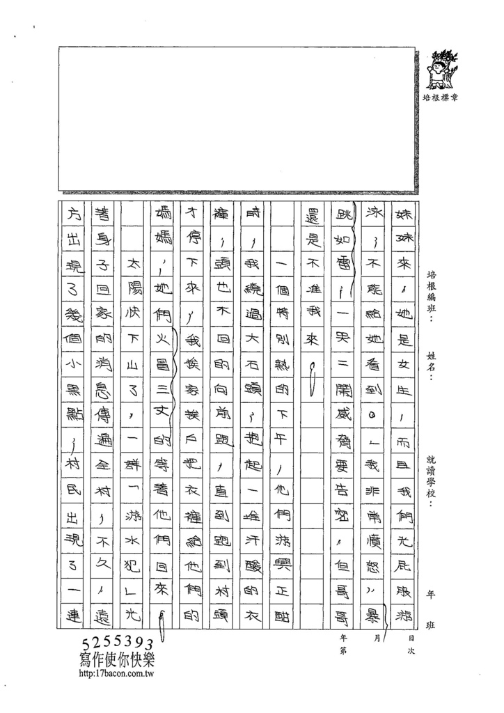 107W6306黃奕甯 (2).jpg