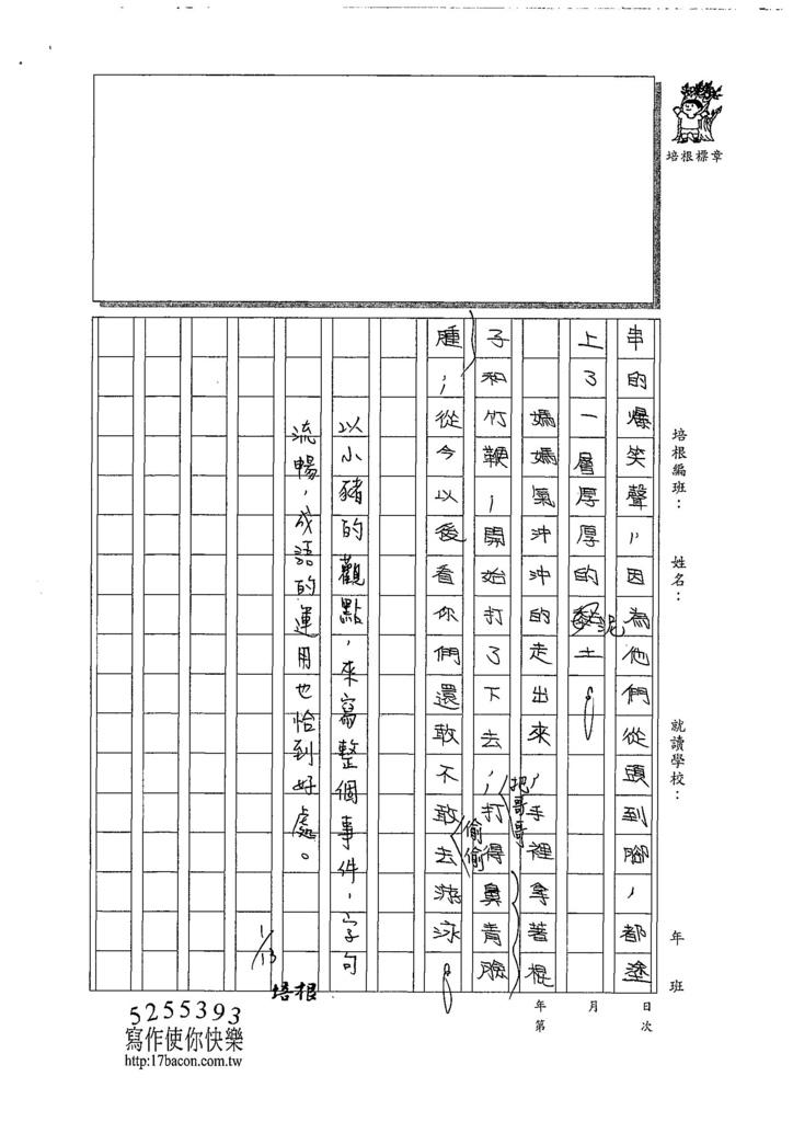 107W6306黃奕甯 (3).jpg