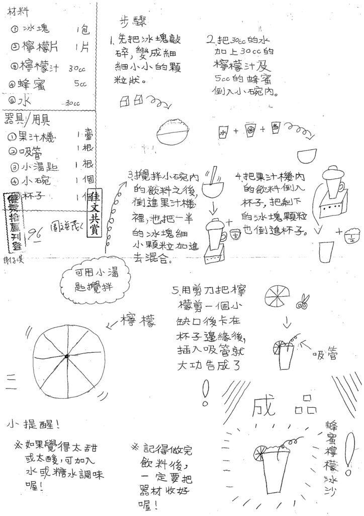 107W5306謝子淇 (2).jpg