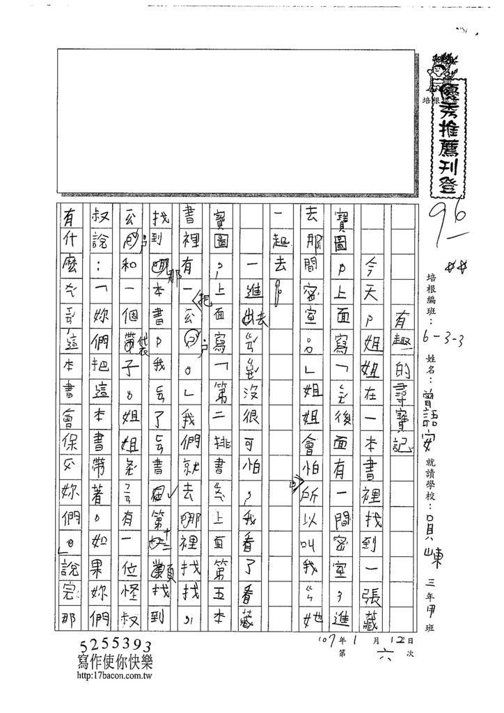 107W3306曾語安 (1).jpg