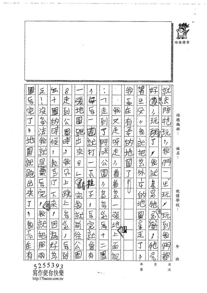 107W3306楊依宸 (2).jpg