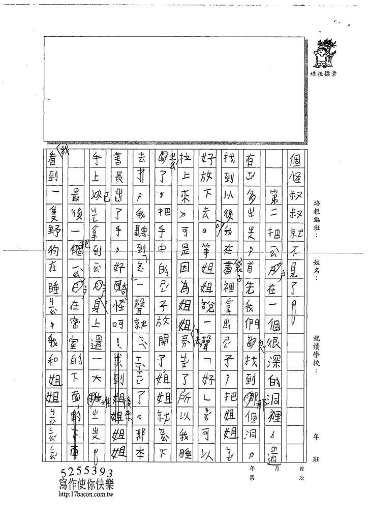 107W3306曾語安 (2).jpg