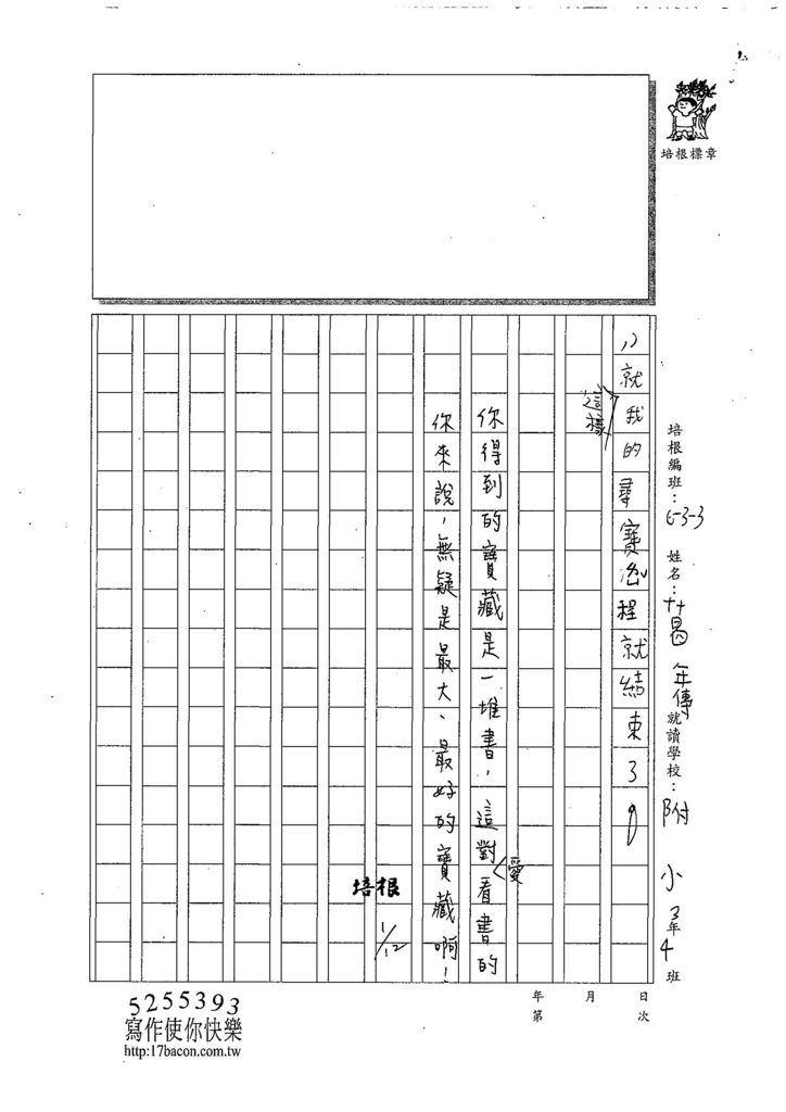 107W3306葛年傳 (3).jpg