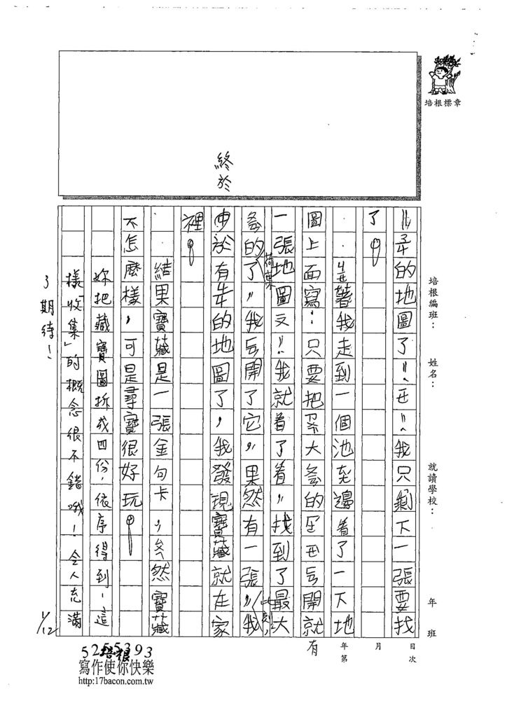107W3306楊依宸 (3).jpg