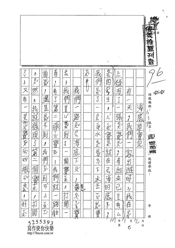 107W3306劉宥萱 (1).jpg