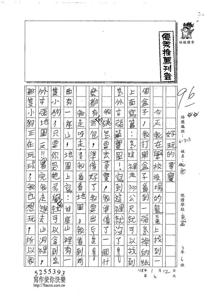 107W3306楊依宸 (1).jpg