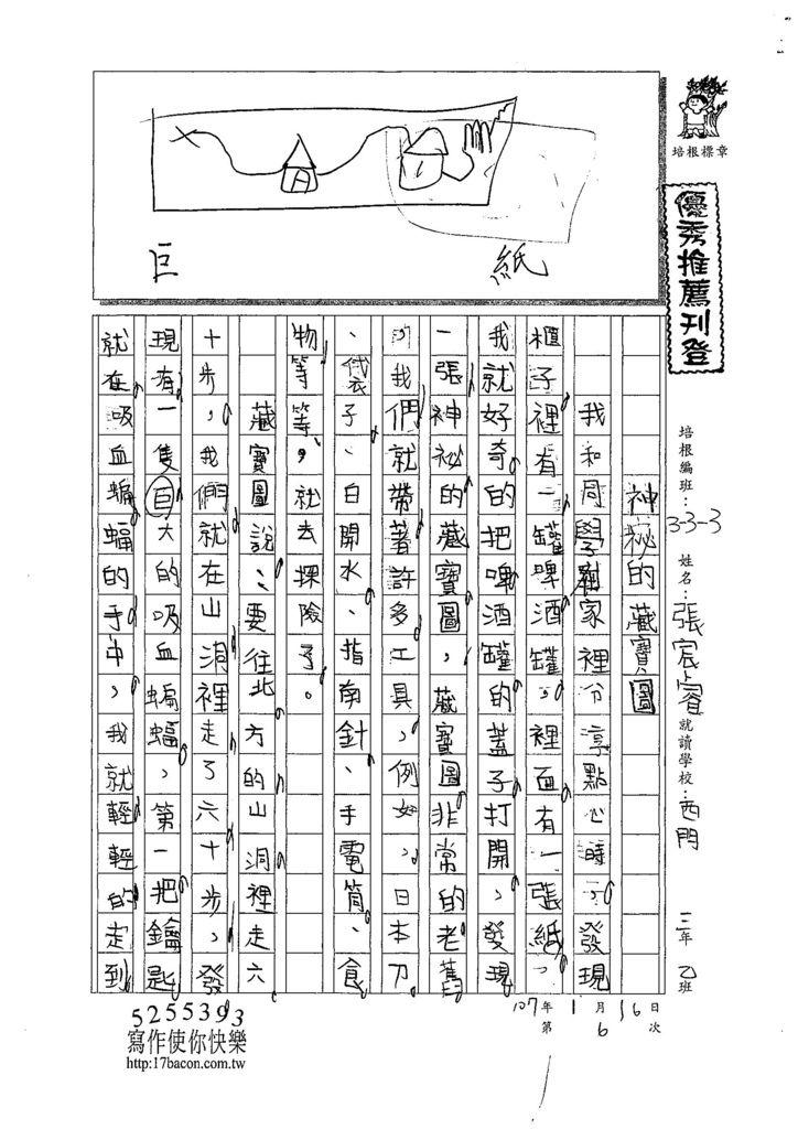 107W3306張宸睿 (1).jpg