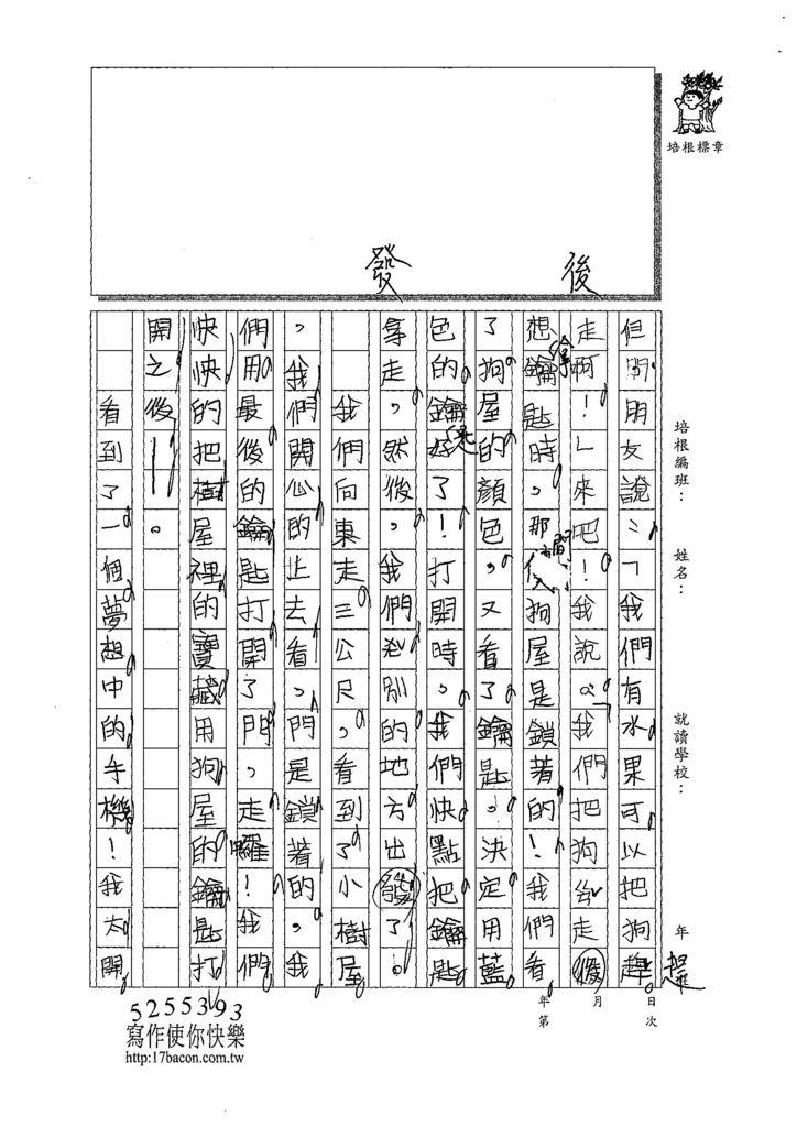107W3306林靈 (3).jpg