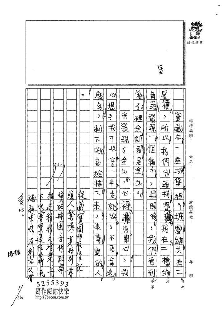 107W3306張宸睿 (3).jpg
