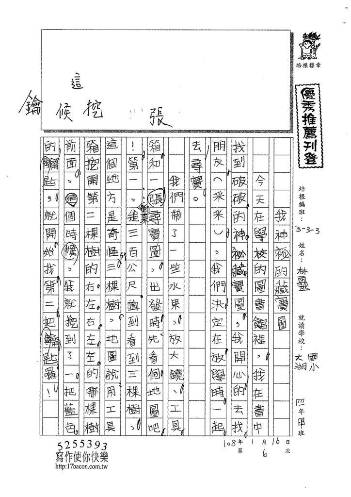 107W3306林靈 (1).jpg